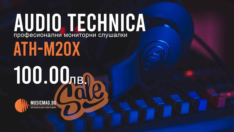 Най-изгодните професионални мониторни слушалки до 100.00лв.