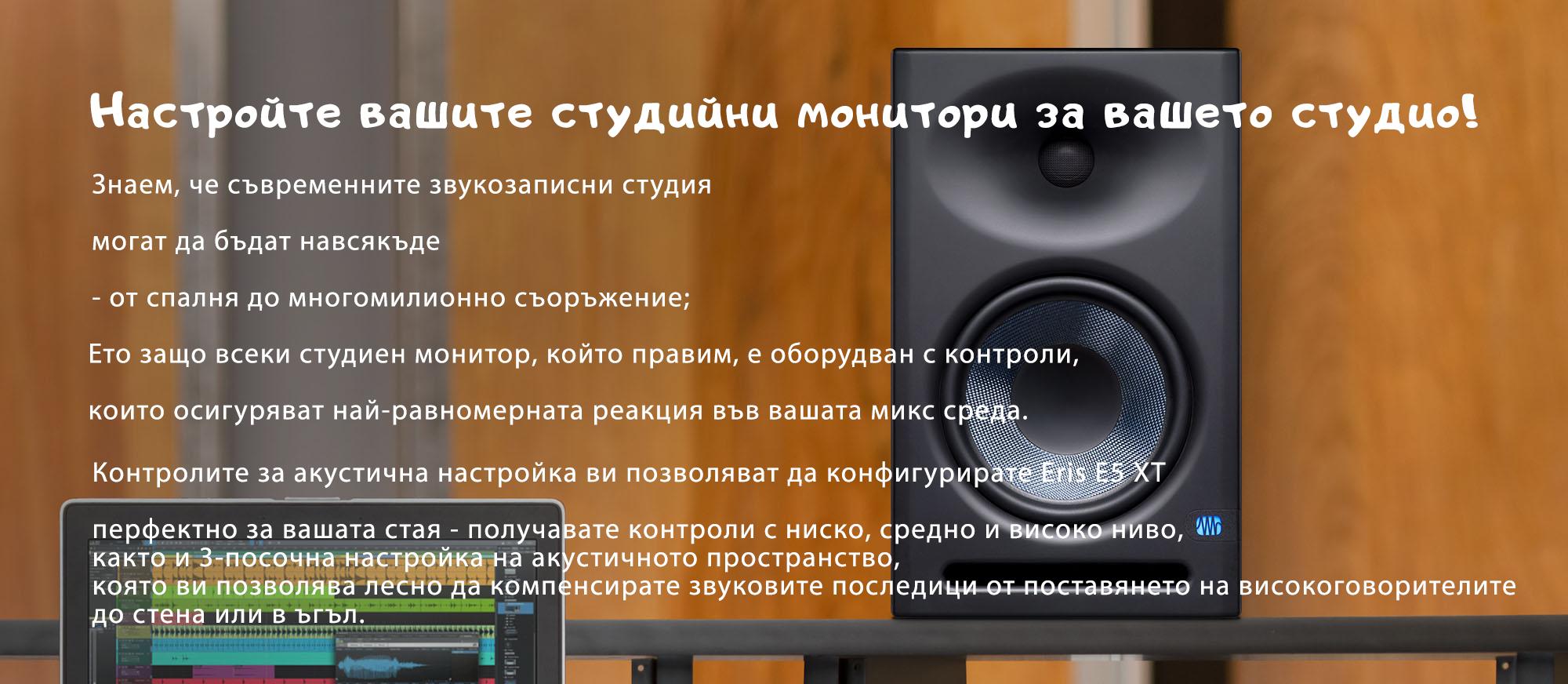 Presonus Eris E5 XT (чифт) мониторни тонколони